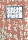 Kokorohyousi