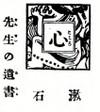 Kokoro13