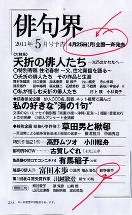Haikukaiyokoku20115