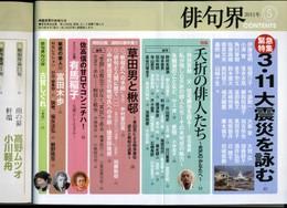Haikukai20115