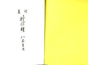 Aki2_2