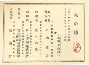 Akinohitomioku