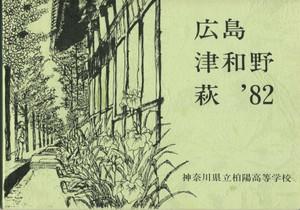 Syuugakuryokou1