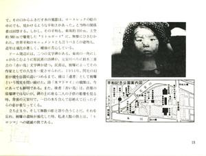 Syuugakuryokou6