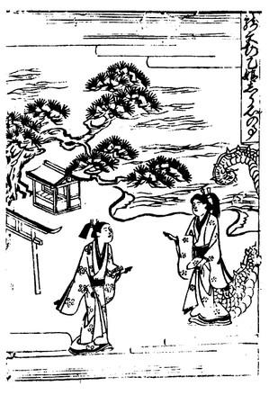 Otohimesyusui