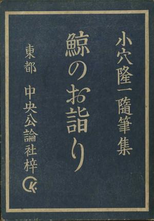 Kujihako1
