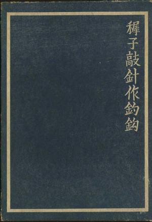 Kujihako2