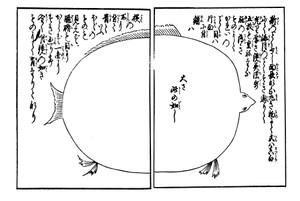 Kagamiuwo