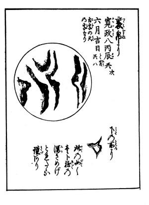 Rainogiyoku