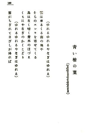 Aoiyarinha