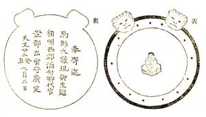 Sakawakomagatakakebotoke