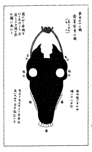 Surusumitoukotu