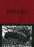 キュヴィエ管を吐ける海鼠(切り絵)