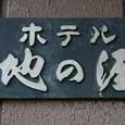 ホテル「地の涯」