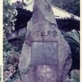 生田春月「海図」詩碑