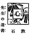 Kokoro11