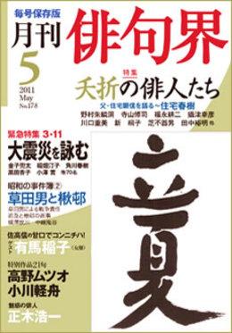 Haikukai1105_hyosi_2
