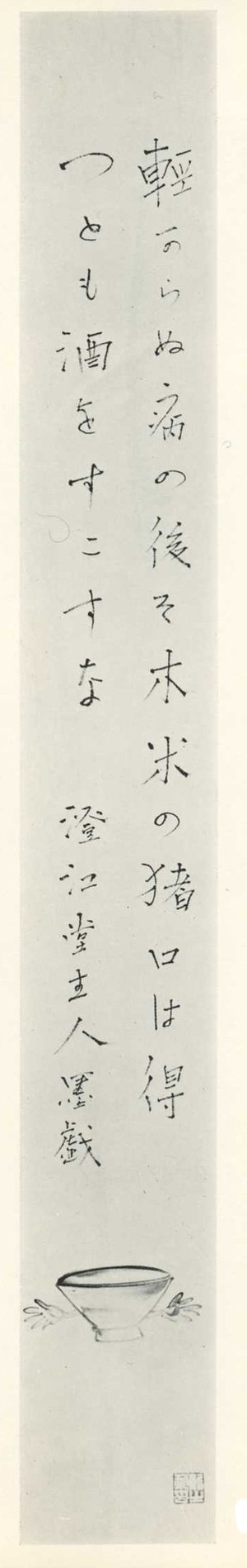 Hainozujigasan