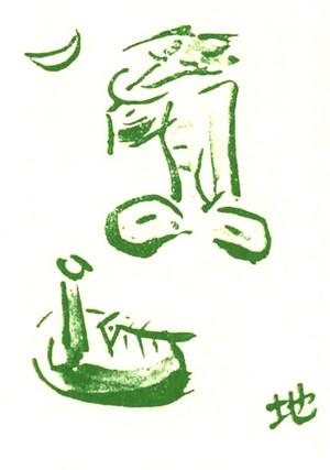 Nakamurajiheikappa