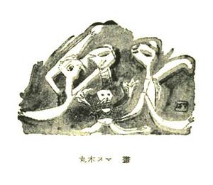 Marukisuma