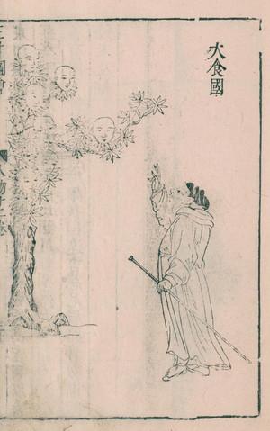 Jintouka