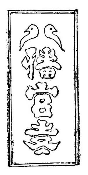 Hatimannguuji