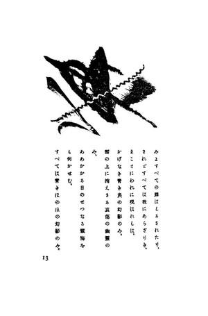 Takenoato