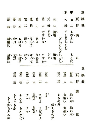 Seigohyou