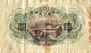 Series_otsu_100_yen_bank_of_japan_2