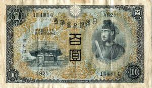 Series_otsu_100_yen_bank_of_japan_n