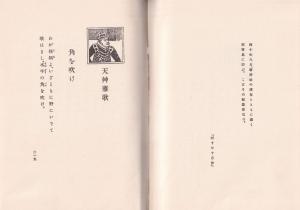 Amakusagakaji-tunowohukeboutou