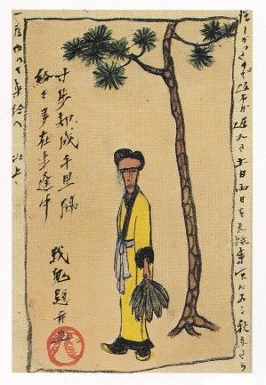 Basyousengaki