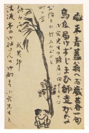 Koinutakematu