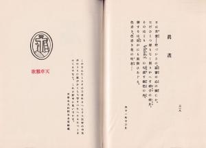 Mahiru-amakusagaka
