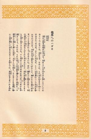 Takaihenotegami