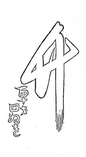 Tanukinohisseki