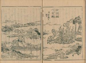 Yatumeunagi