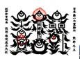 熊野波速玉大社牛王符